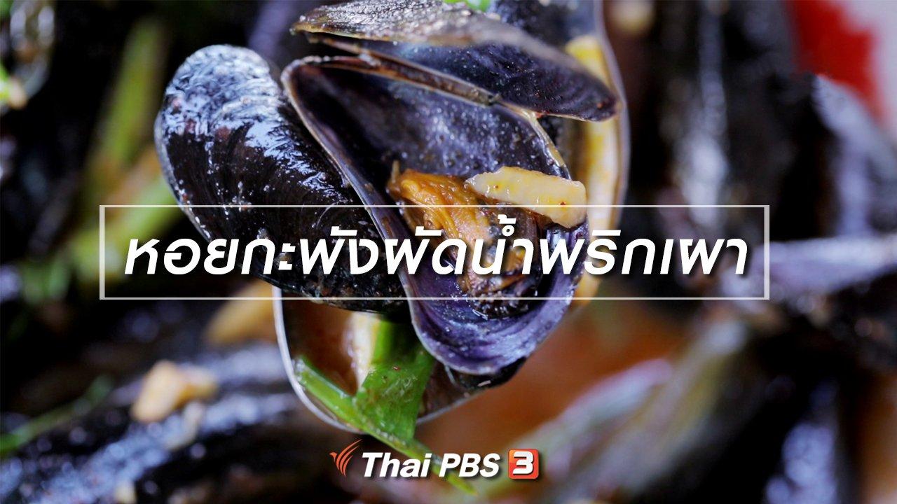 Foodwork - เมนูอาหารฟิวชัน : หอยกะพังผัดน้ำพริกเผา
