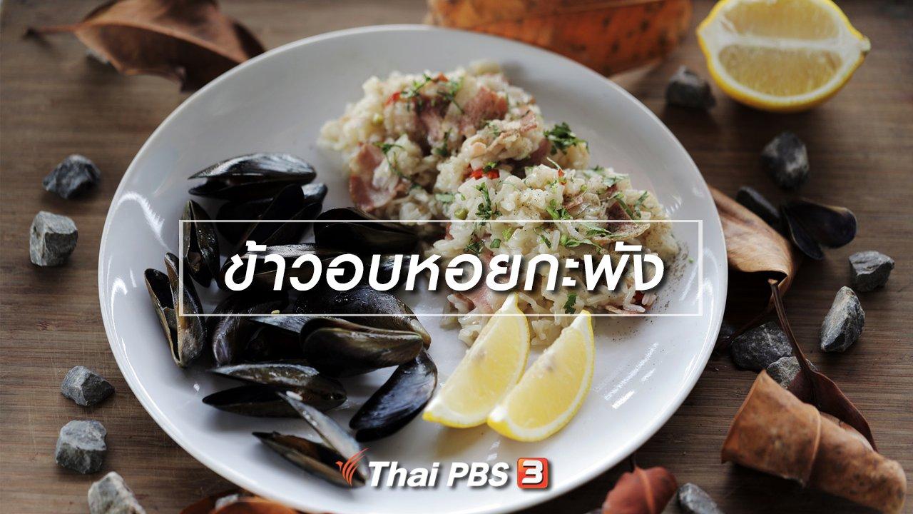 Foodwork - เมนูอาหารฟิวชัน : ข้าวอบหอยกะพัง