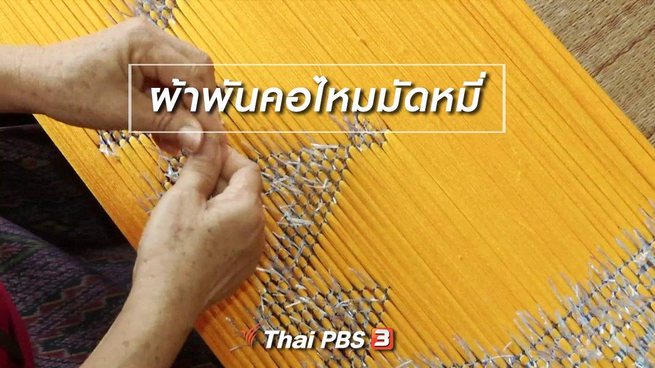 จับตาสถานการณ์ - ตะลุยทั่วไทย : ผ้าพันคอไหมมัดหมี่