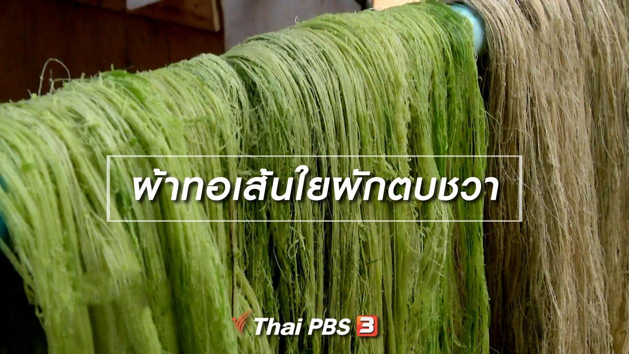 ไทยบันเทิง - หัวใจในลายผ้า : ผ้าทอเส้นใยผักตบชวา