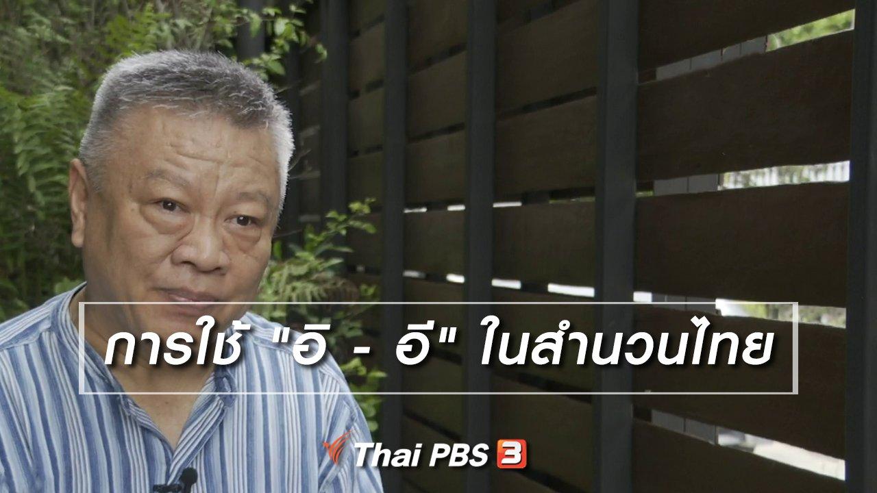 """ไทยบันเทิง - เพียงคำเดียว : การใช้ """"อิ - อี"""" ในสำนวนไทย"""