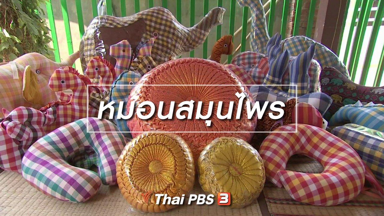 จับตาสถานการณ์ - ตะลุยทั่วไทย : หมอนสมุนไพร