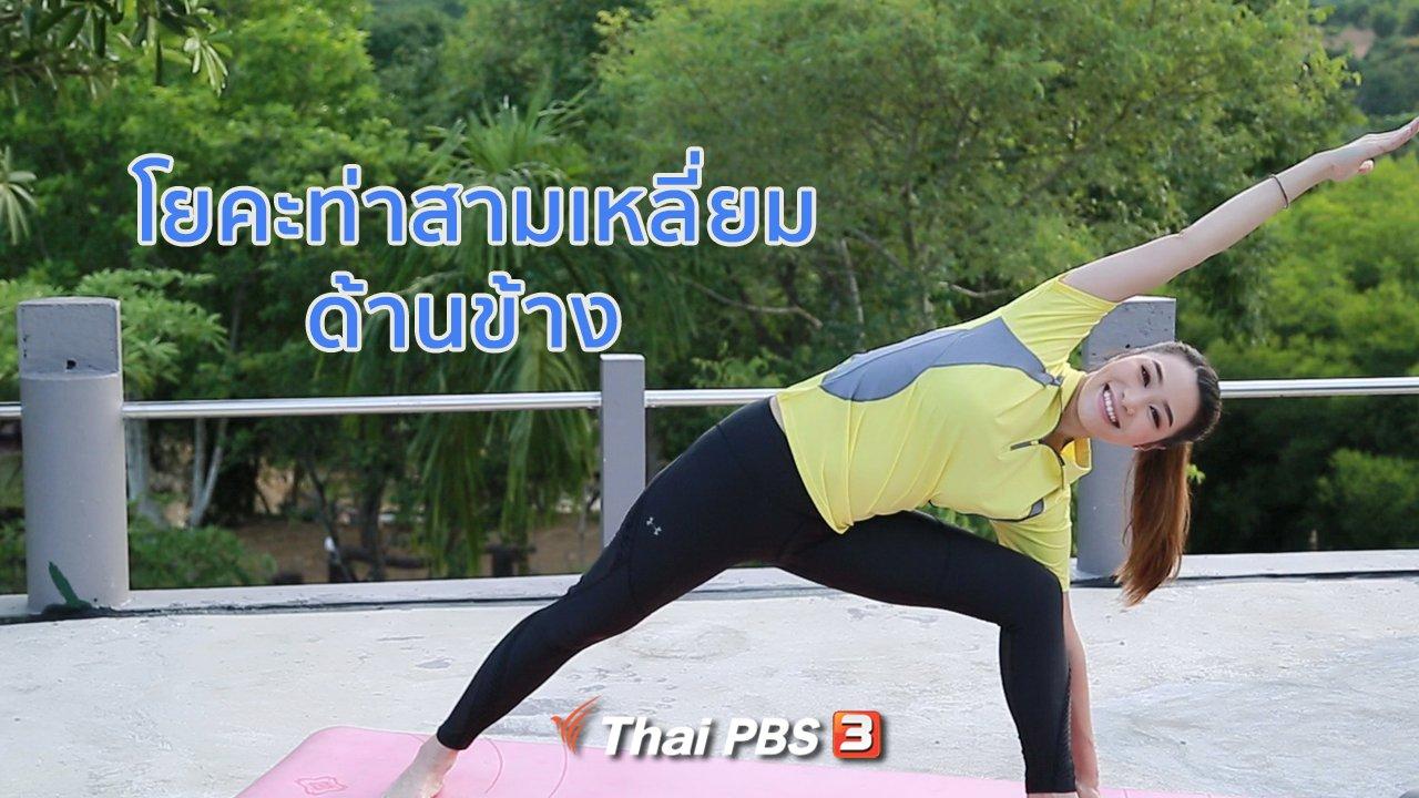 คนสู้โรค - โยคะบำบัด : ท่าสามเหลี่ยมด้านข้าง ช่วยให้ข้อเท้า เข่าแข็งแรง