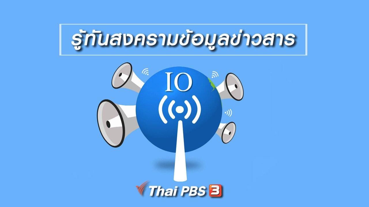 เปิดบ้าน Thai PBS - รู้เท่าทันสื่อ : รู้ทันสงครามข้อมูลข่าวสาร