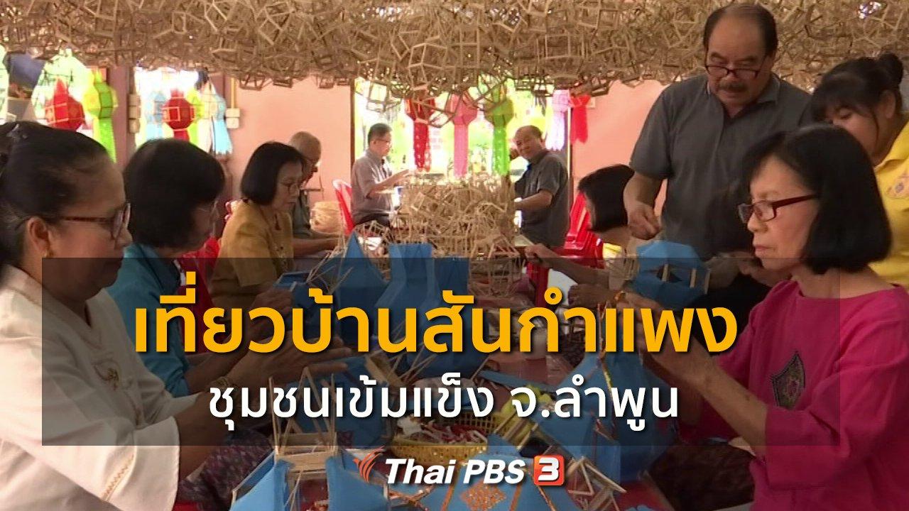 ทุกทิศทั่วไทย - ชุมชนทั่วไทย : เที่ยวบ้านสันกำแพง ชุมชนเข้มแข็ง จ.ลำพูน