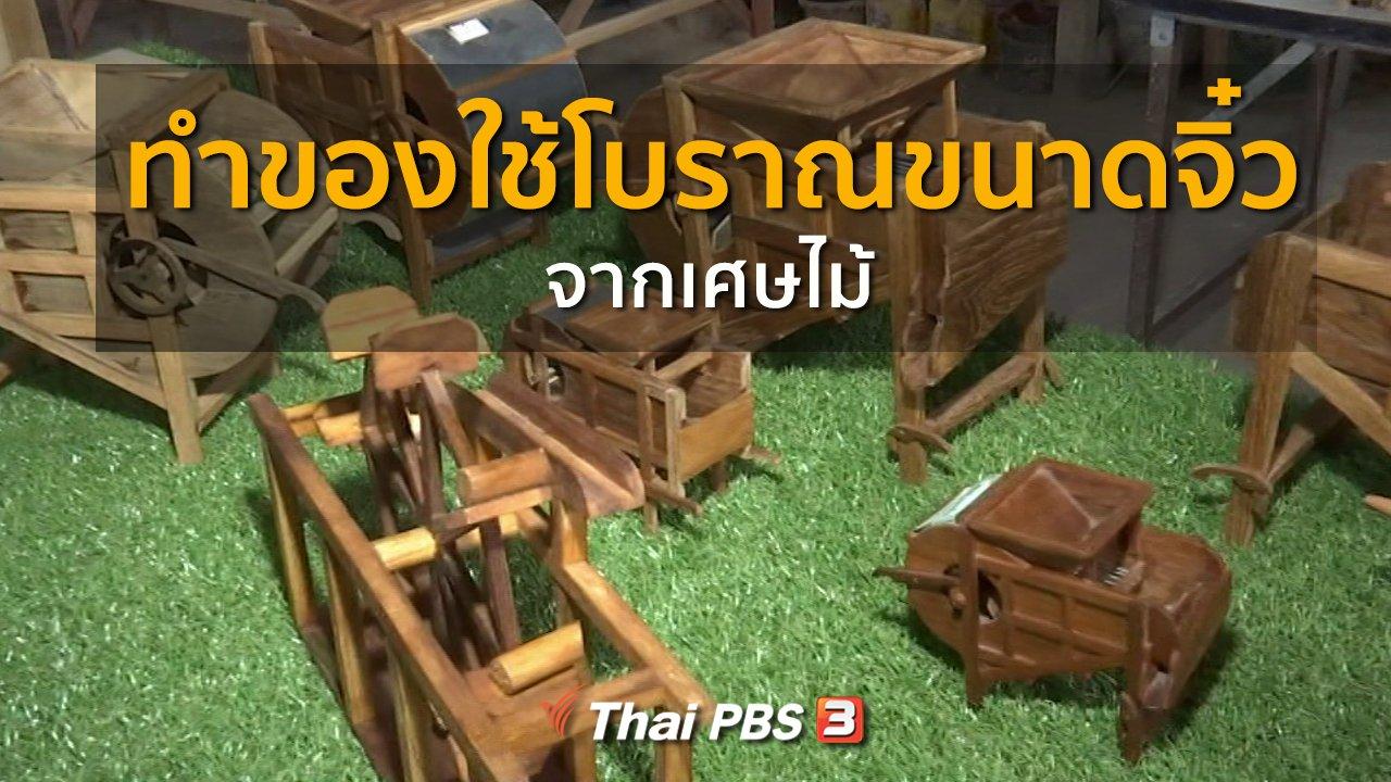 ทุกทิศทั่วไทย - ชุมชนทั่วไทย : ทำของใช้โบราณขนาดจิ๋วจากเศษไม้