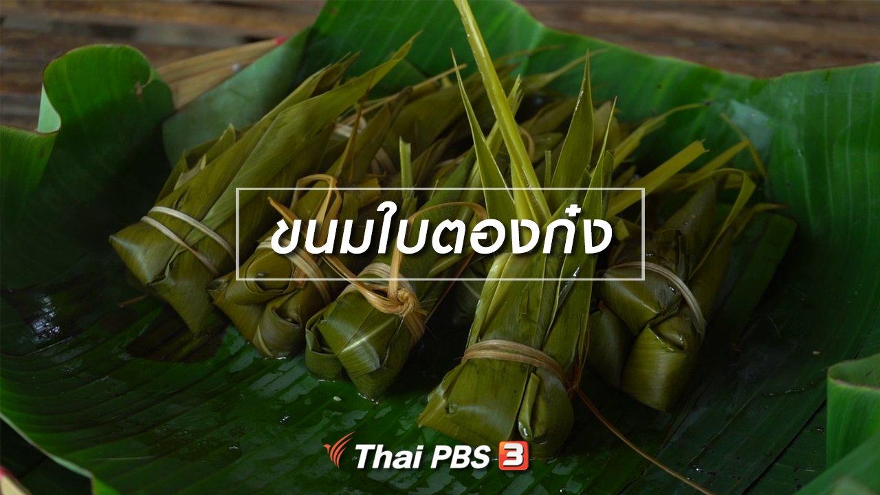 ทั่วถิ่นแดนไทย - เรียนรู้วิถีไทย : ขนมใบตองก๋ง