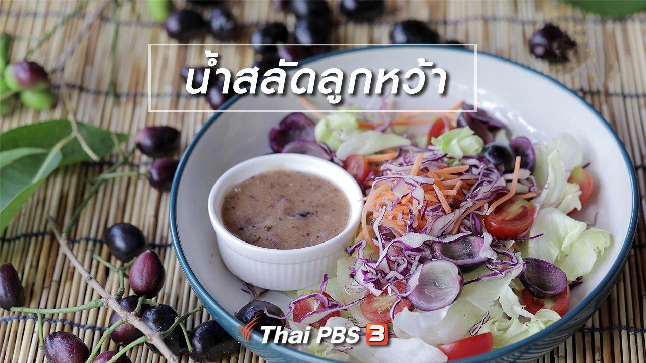 Foodwork - เมนูอาหารฟิวชัน : น้ำสลัดลูกหว้า