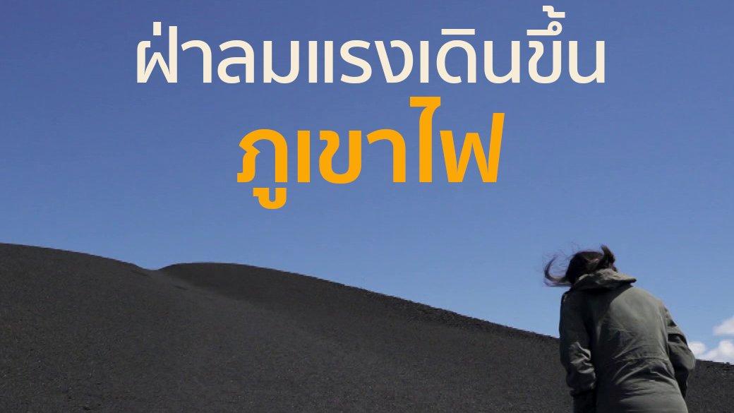 A Life on the Road  ถนน คน ชีวิต - ฝ่าลมแรงเดินขึ้นภูเขาไฟ