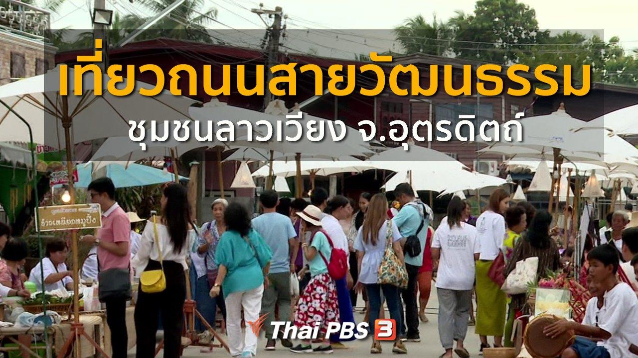 ทุกทิศทั่วไทย - ชุมชนทั่วไทย : เที่ยวถนนสายวัฒนธรรมชุมชนลาวเวียง จ.อุตรดิตถ์