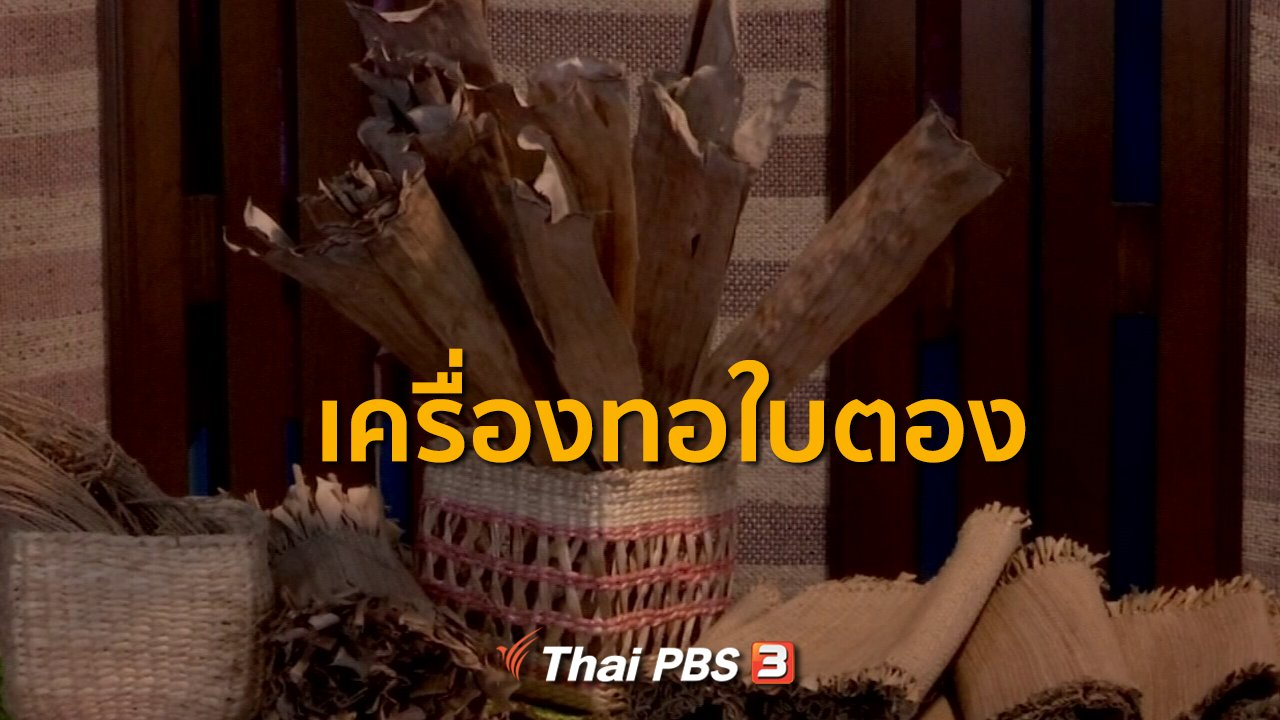 ทุกทิศทั่วไทย - ชุมชนทั่วไทย : เครื่องทอใบตองก่อนแปรรูปเป็นผลิตภัณฑ์