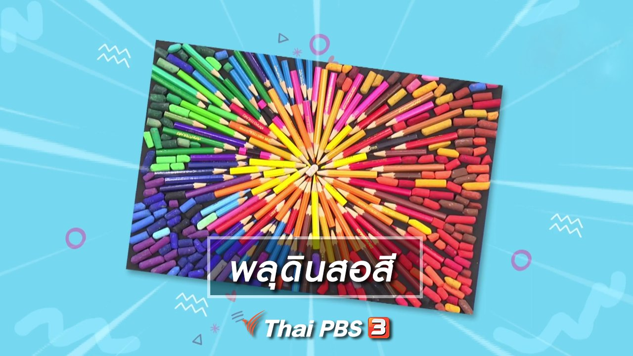 สอนศิลป์ - ไอเดียสอนศิลป์ : พลุดินสอสี