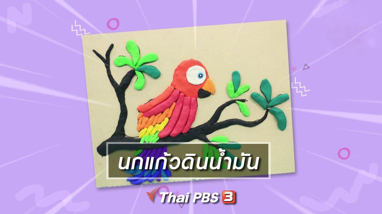 สอนศิลป์ - ไอเดียสอนศิลป์ : นกแก้วดินน้ำมัน
