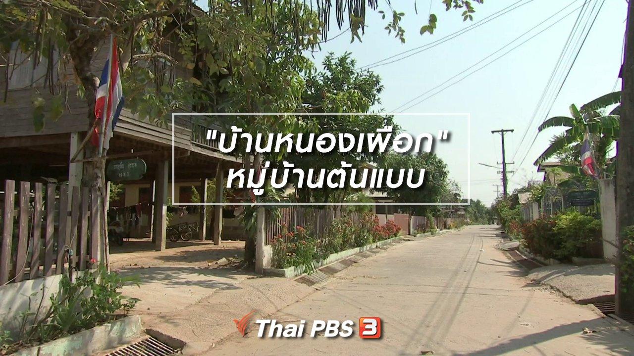 """จับตาสถานการณ์ - ตะลุยทั่วไทย : """"บ้านหนองเผือก"""" หมู่บ้านต้นแบบ"""