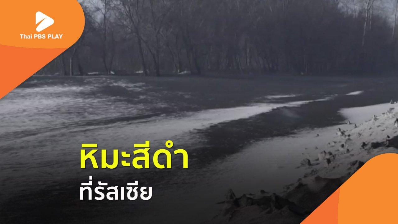 Thai PBS Play - หิมะสีดำที่รัสเซีย