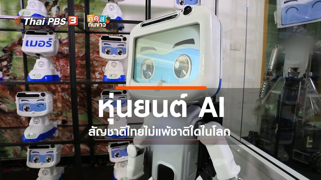 คิดส์ทันข่าว - คิดส์คุยข่าว : หุ่นยนต์ AI