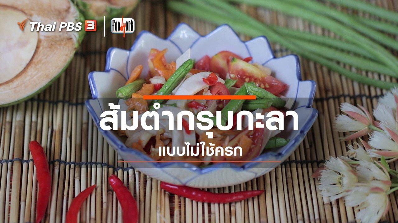 Foodwork - เมนูอาหารฟิวชัน : ส้มตำกรุบกะลา แบบไม่ใช้ครก