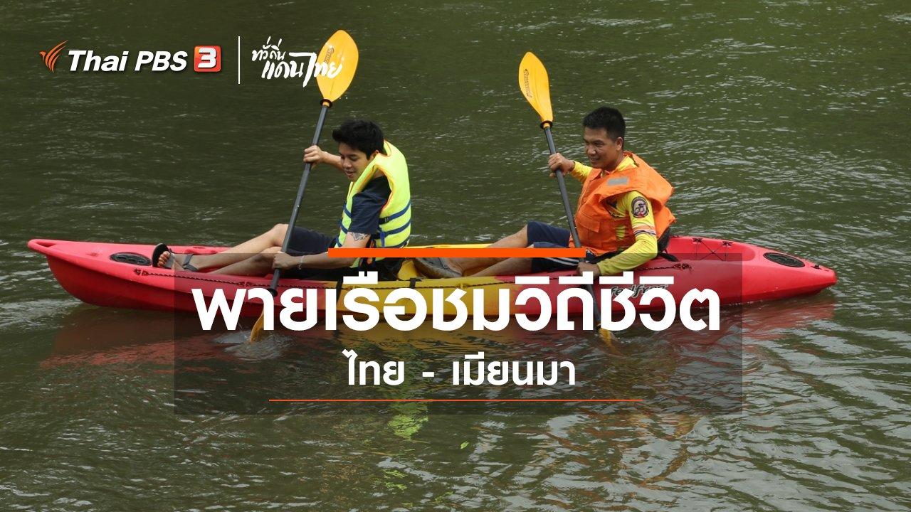 ทั่วถิ่นแดนไทย - เรียนรู้วิถีไทย : พายเรือชมวิถีชีวิตไทย - เมียนมา