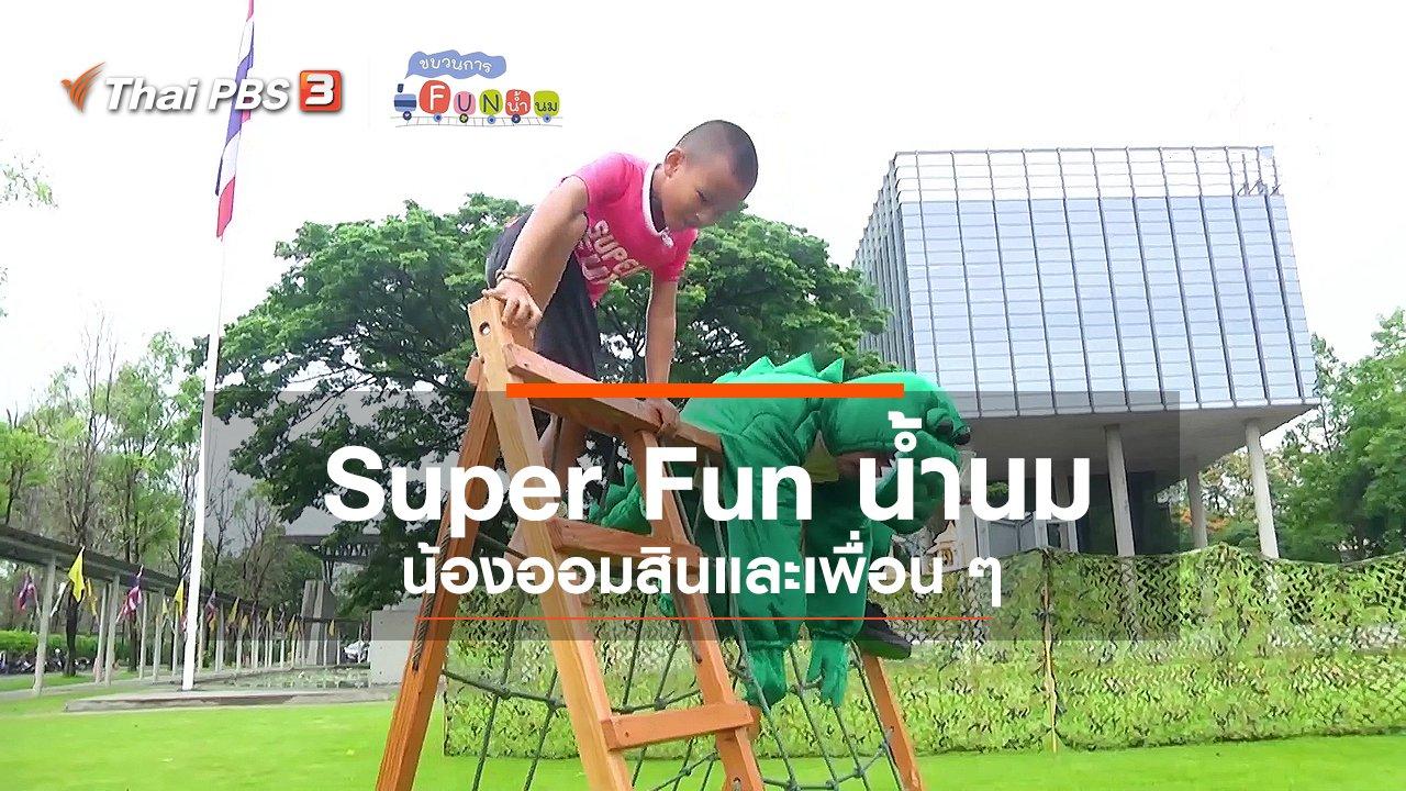 ขบวนการ Fun น้ำนม - Super Fun น้ำนม : น้องออมสินและเพื่อน ๆ