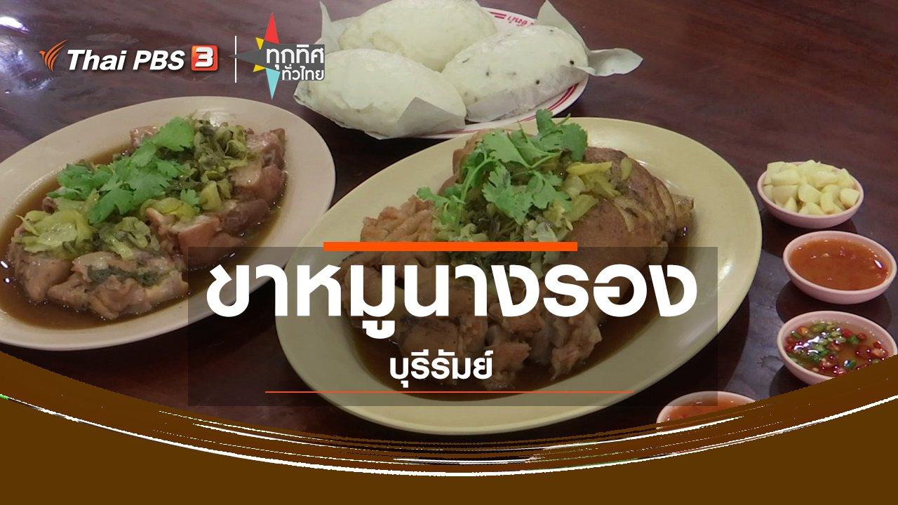 ทุกทิศทั่วไทย - อาชีพทั่วไทย : ขาหมูนางรองบุรีรัมย์