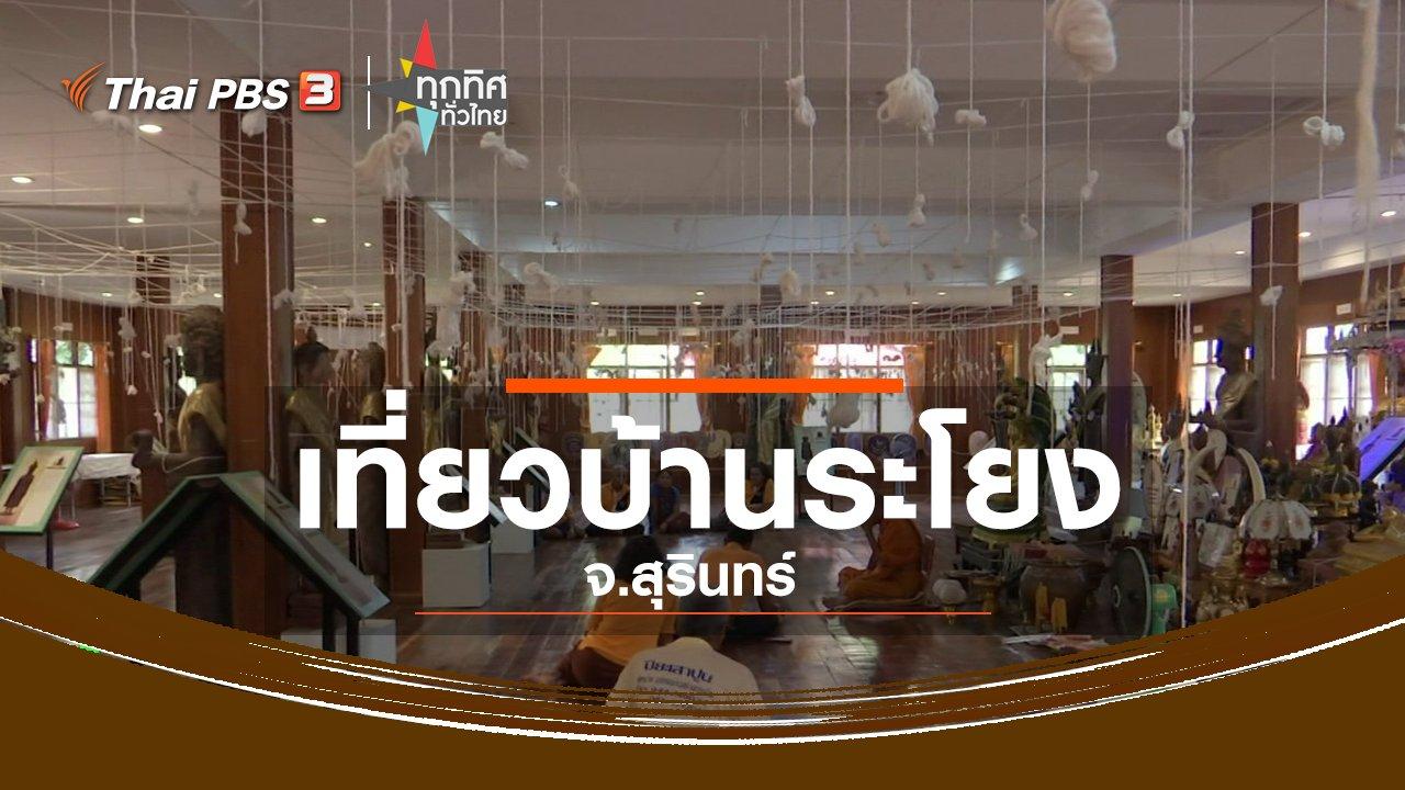 ทุกทิศทั่วไทย - ชุมชนทั่วไทย : เที่ยวสัมผัสวิถีชุมชนหมู่บ้านระโยง จ.สุรินทร์