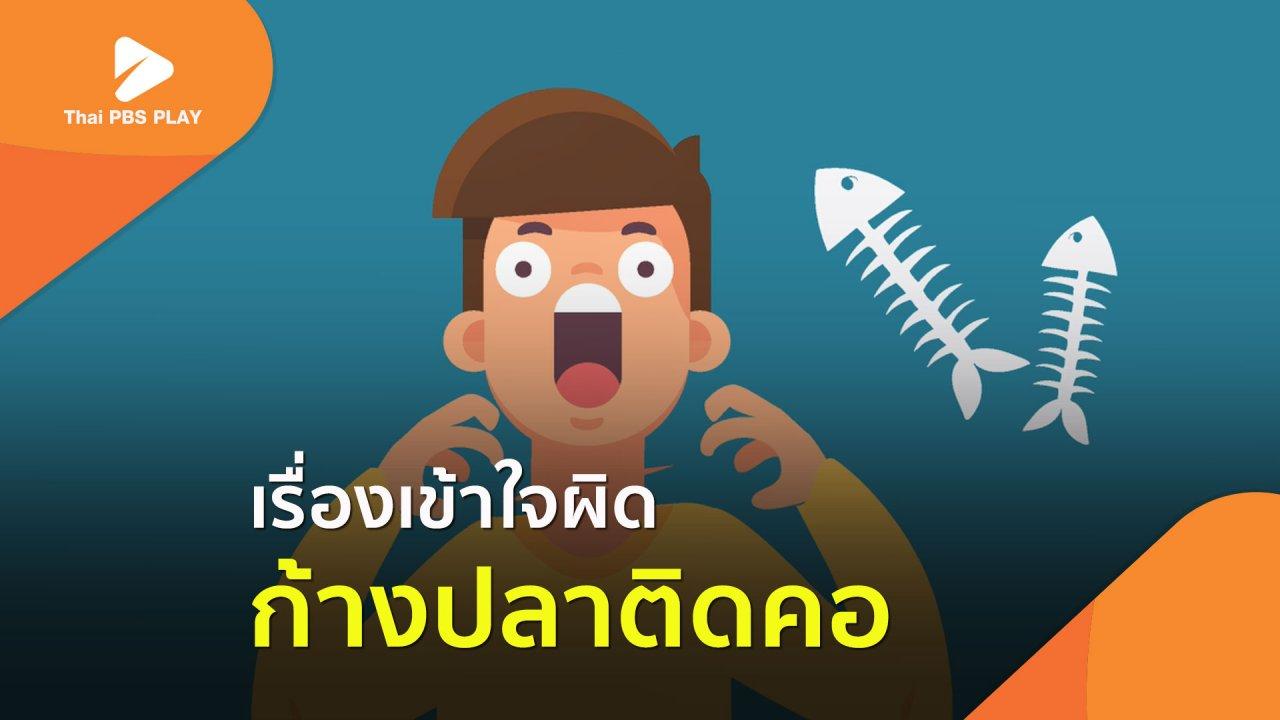 Thai PBS Play - เรื่องเข้าใจผิด เมื่อก้างปลาติดคอ