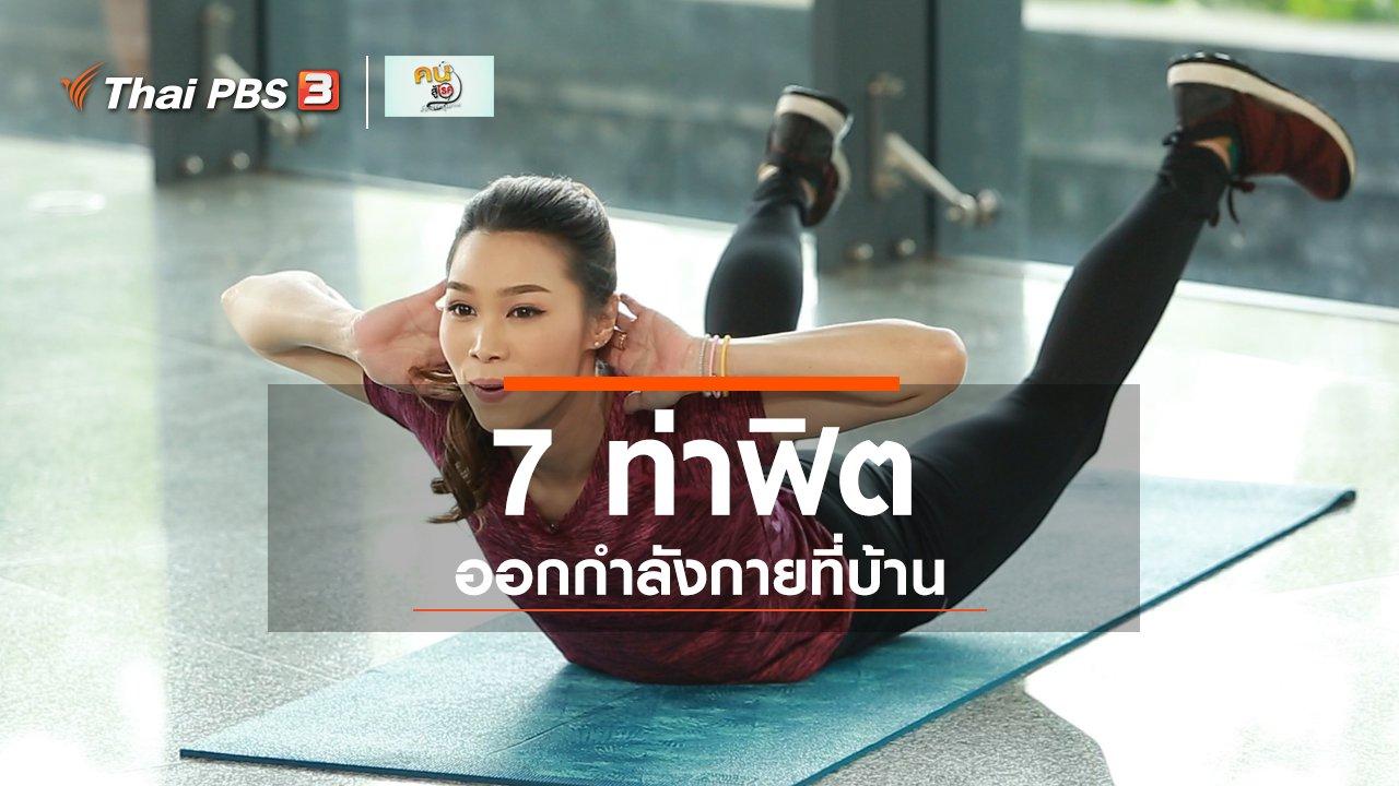 คนสู้โรค - Good Look : 7 ท่าออกกำลังกายที่บ้าน
