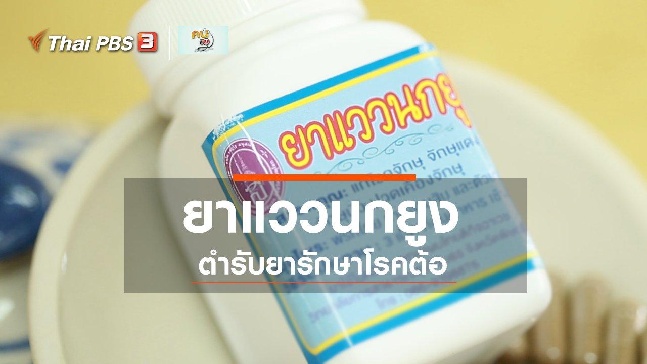 คนสู้โรค - รู้สู้โรค : ยาแววนกยูง ตำรับยารักษาโรคต้อ