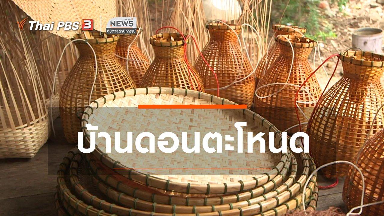 จับตาสถานการณ์ - ตะลุยทั่วไทย : บ้านดอนตะโหนด