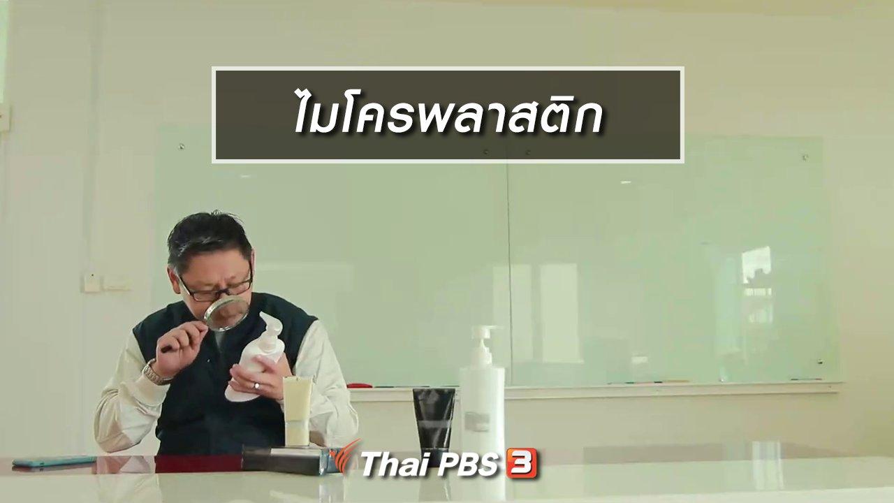 Big Story เรื่องใหญ่ Thai PBS - Clip Story : ไมโครพลาสติก