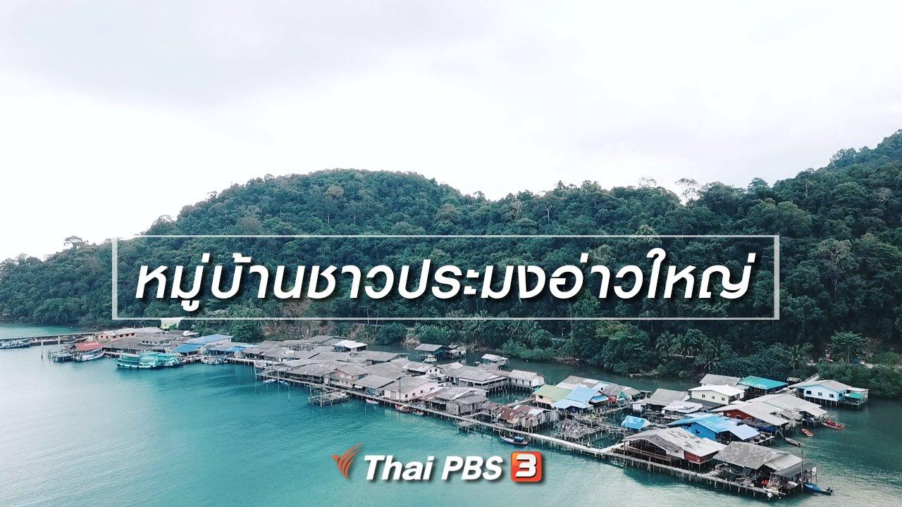 เที่ยวไทยไม่ตกยุค - เที่ยวทั่วไทย : หมู่บ้านชาวประมงอ่าวใหญ่