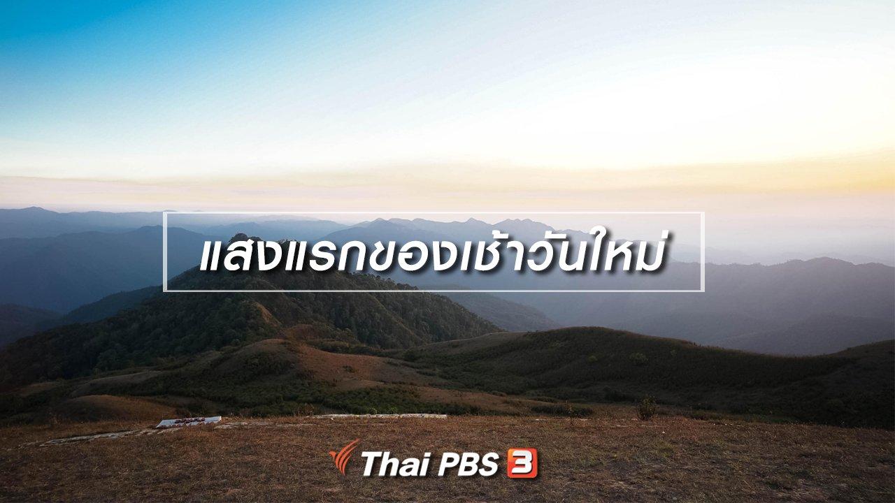 เที่ยวไทยไม่ตกยุค - เที่ยวทั่วไทย : แสงแรกของเช้าวันใหม่