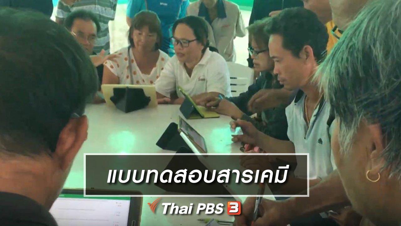 Big Story เรื่องใหญ่ Thai PBS - Clip Story : แบบทดสอบสารเคมี