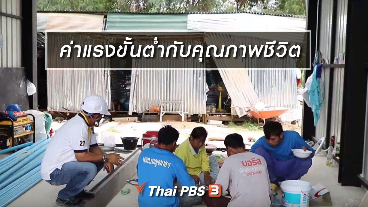 Big Story เรื่องใหญ่ Thai PBS - Clip Story : ค่าแรงขั้นต่ำกับคุณภาพชีวิต