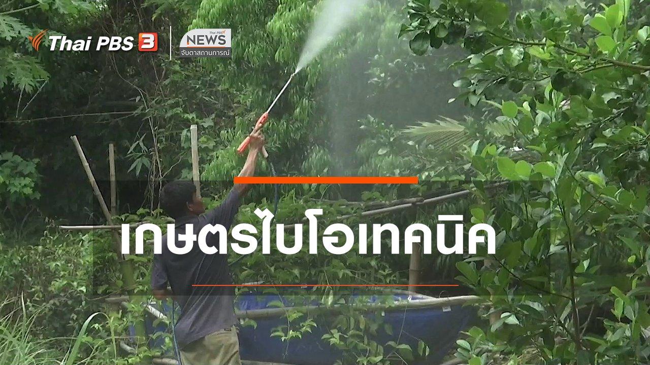 จับตาสถานการณ์ - ตะลุยทั่วไทย : เกษตรไบโอเทคนิค