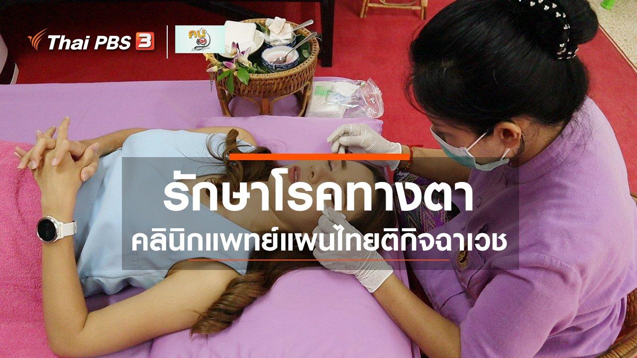 คนสู้โรค - รู้สู้โรค : คลินิกแพทย์แผนไทยติกิจฉาเวช