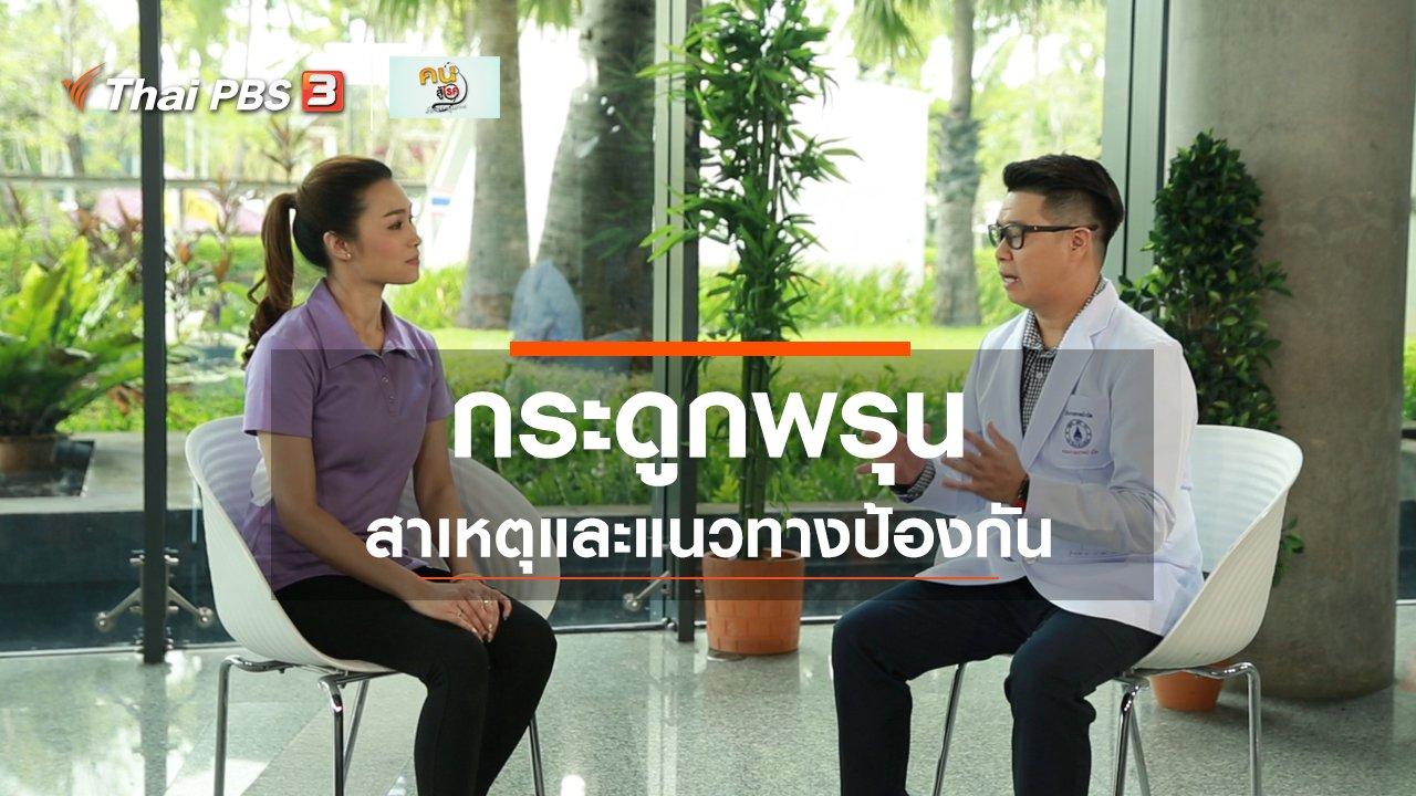 คนสู้โรค - ปรับก่อนป่วย : แนวทางป้องกันภาวะกระดูกพรุน