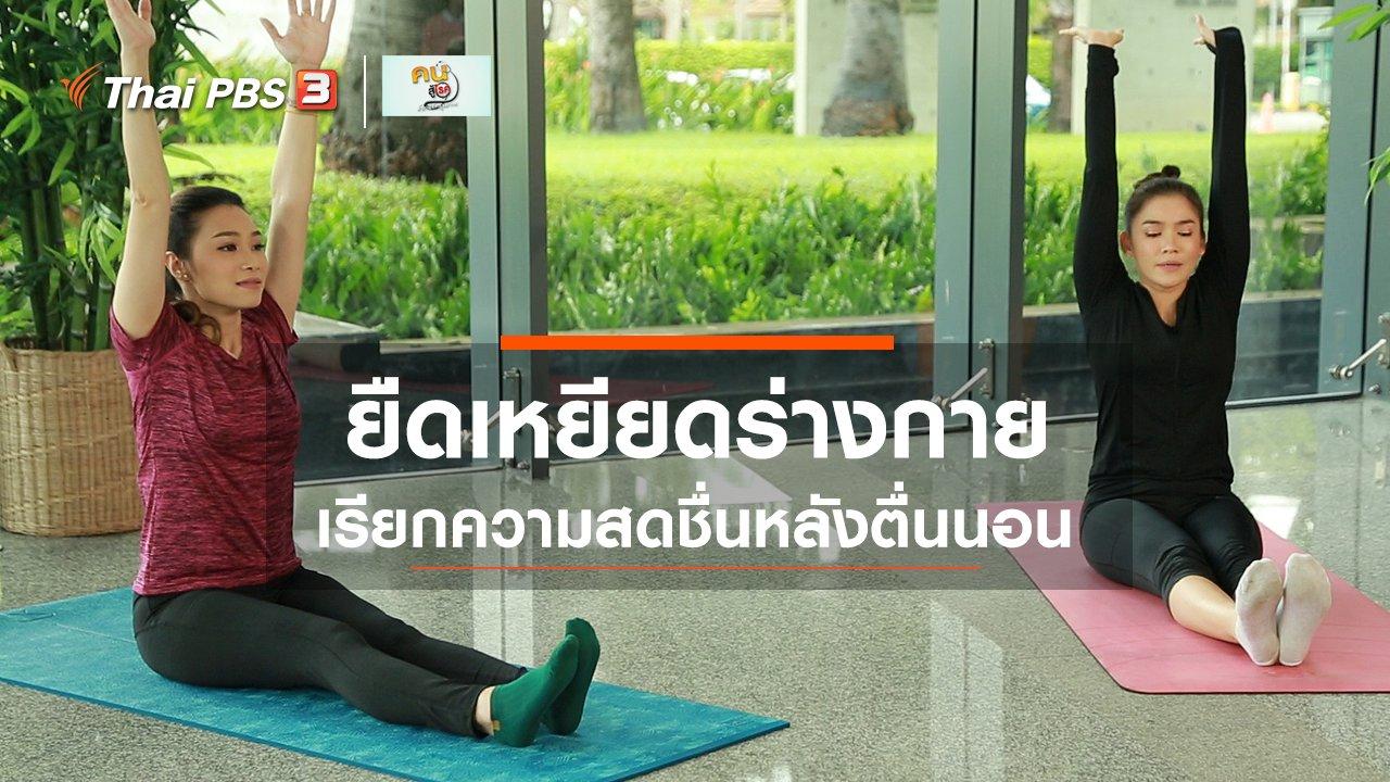 คนสู้โรค - Good Look : ยืดเหยียดร่างกายหลังตื่นนอน