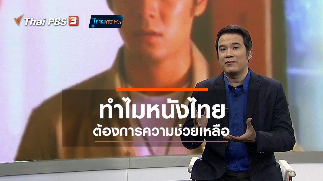 ไทยบันเทิง - มองมุมหนัง : ทำไมหนังไทยต้องการความช่วยเหลือ