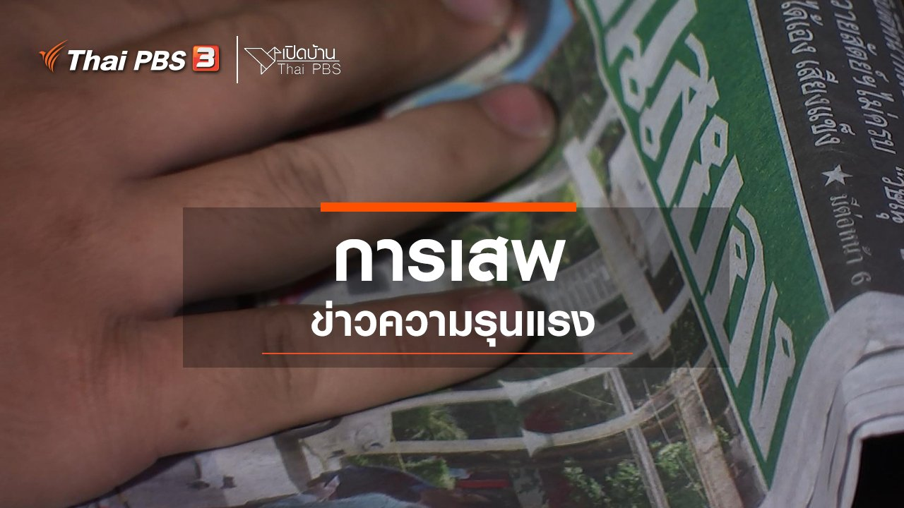 เปิดบ้าน Thai PBS - รู้เท่าทันสื่อ : การเสพข่าวความรุนแรง