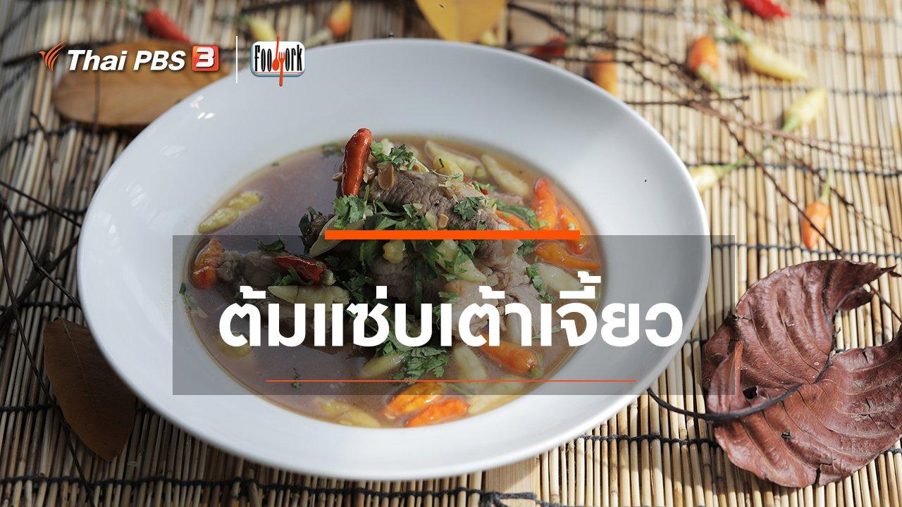 Foodwork - เมนูอาหารฟิวชัน : ต้มแซ่บเต้าเจี้ยว
