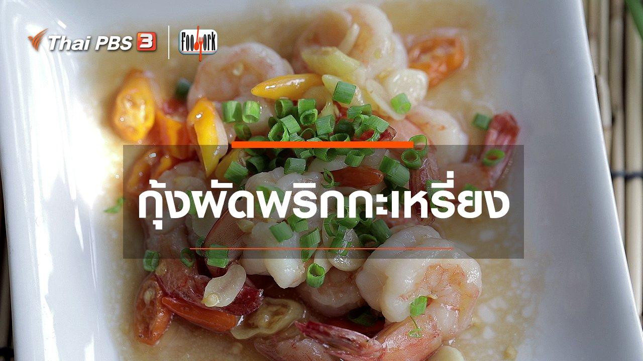 Foodwork - เมนูอาหารฟิวชัน : กุ้งผัดพริกกะเหรี่ยง