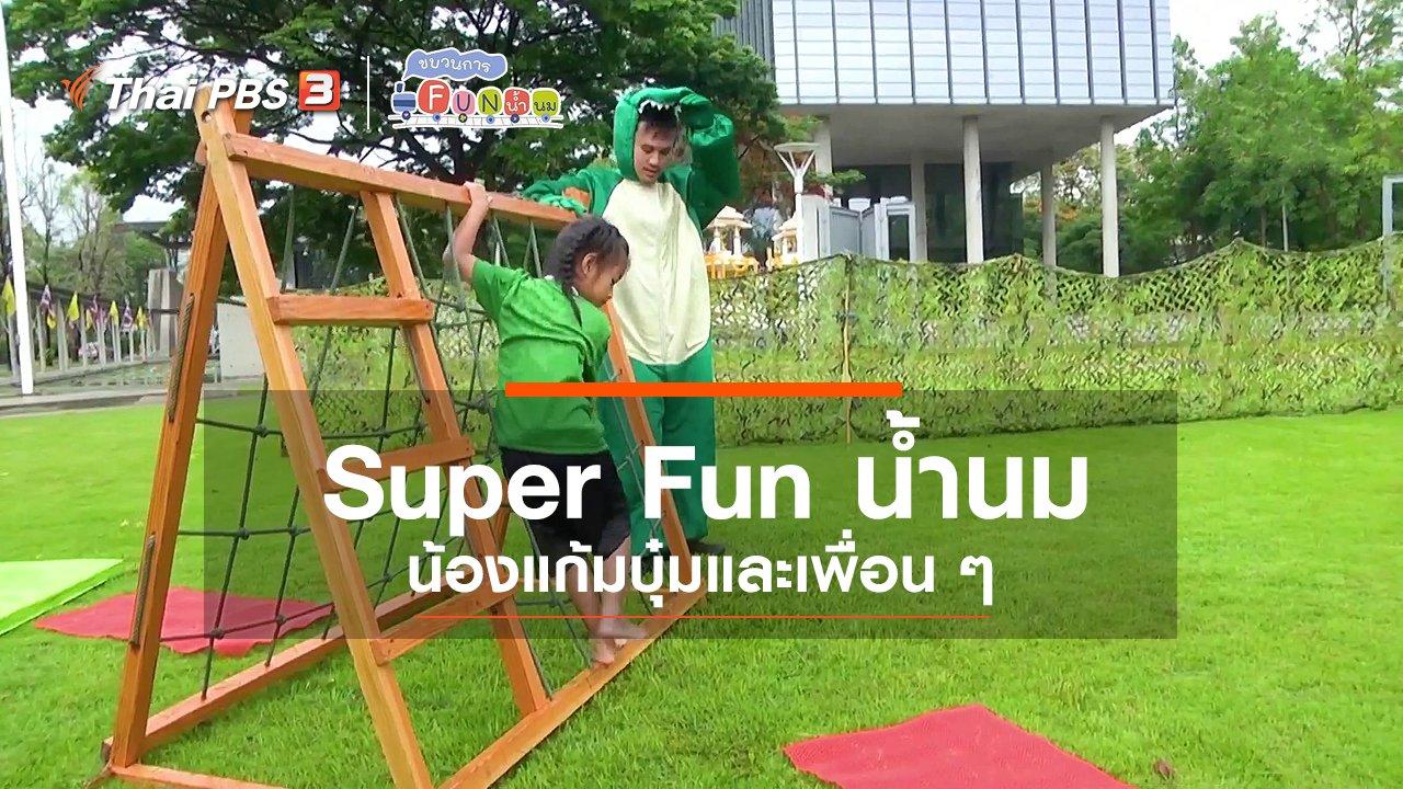 ขบวนการ Fun น้ำนม - Super Fun น้ำนม : น้องแก้มบุ๋มและเพื่อน ๆ