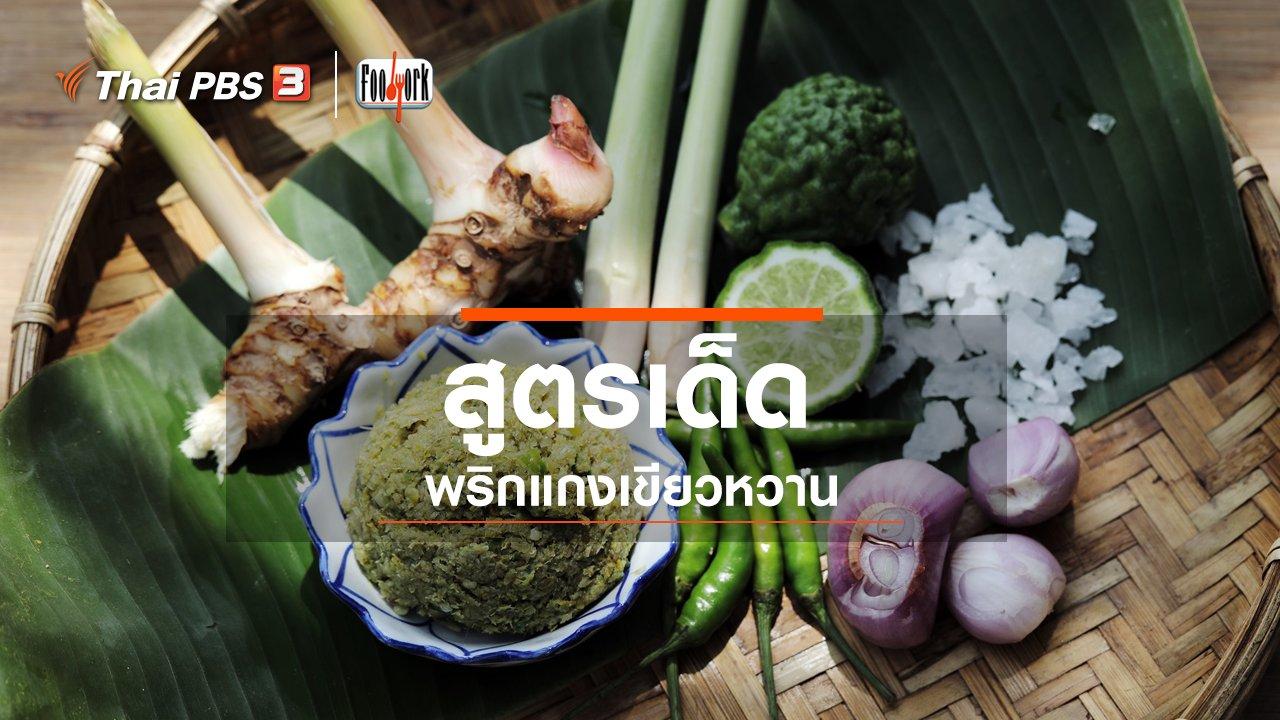 Foodwork - สูตรเด็ดพริกแกงเขียวหวาน