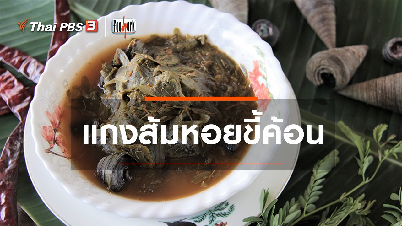 Foodwork - แกงส้มหอยขี้ค้อน