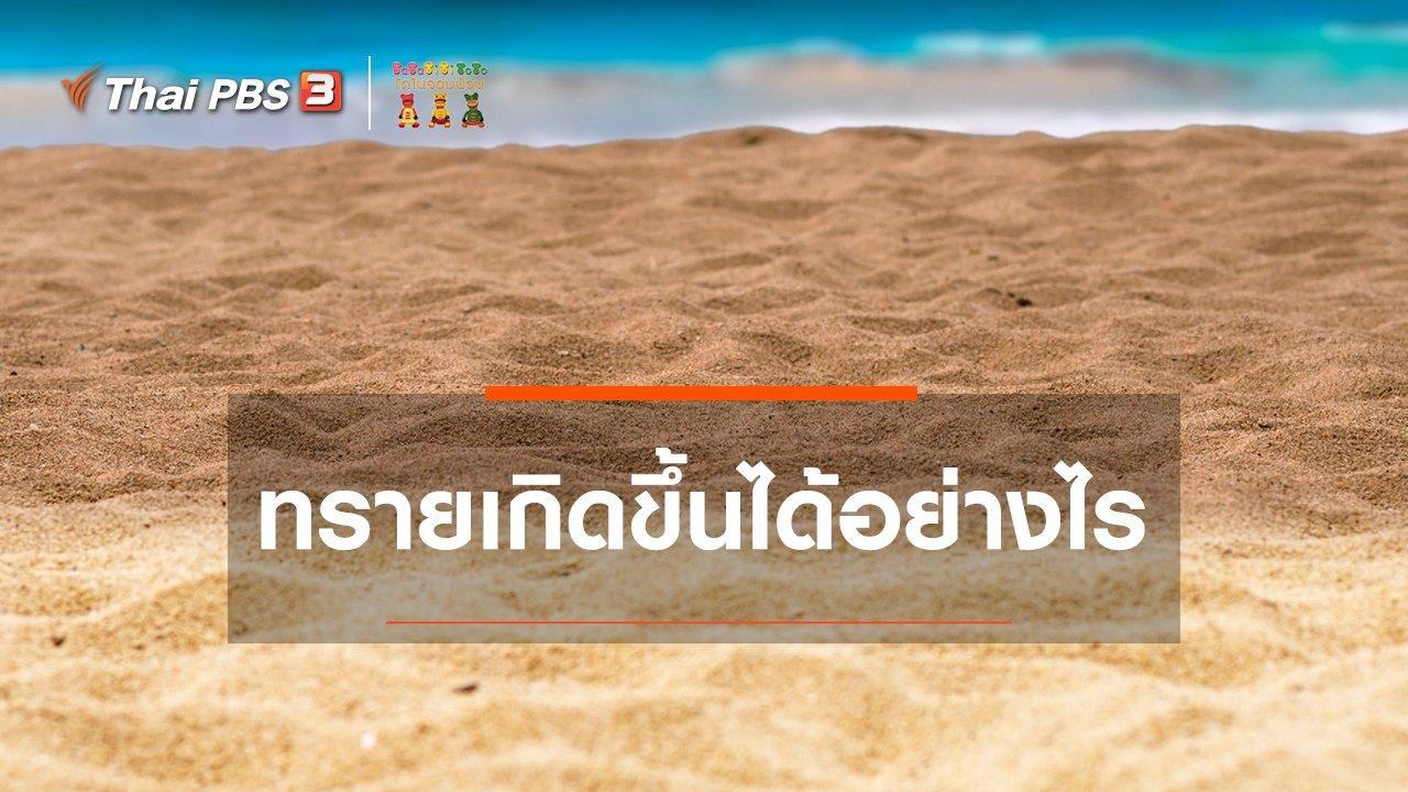 TataTitiToto ไดโนจอมป่วน - เกร็ดน่ารู้กับตาต้าตีตี้โตโต้ : ทรายเกิดขึ้นได้อย่างไร