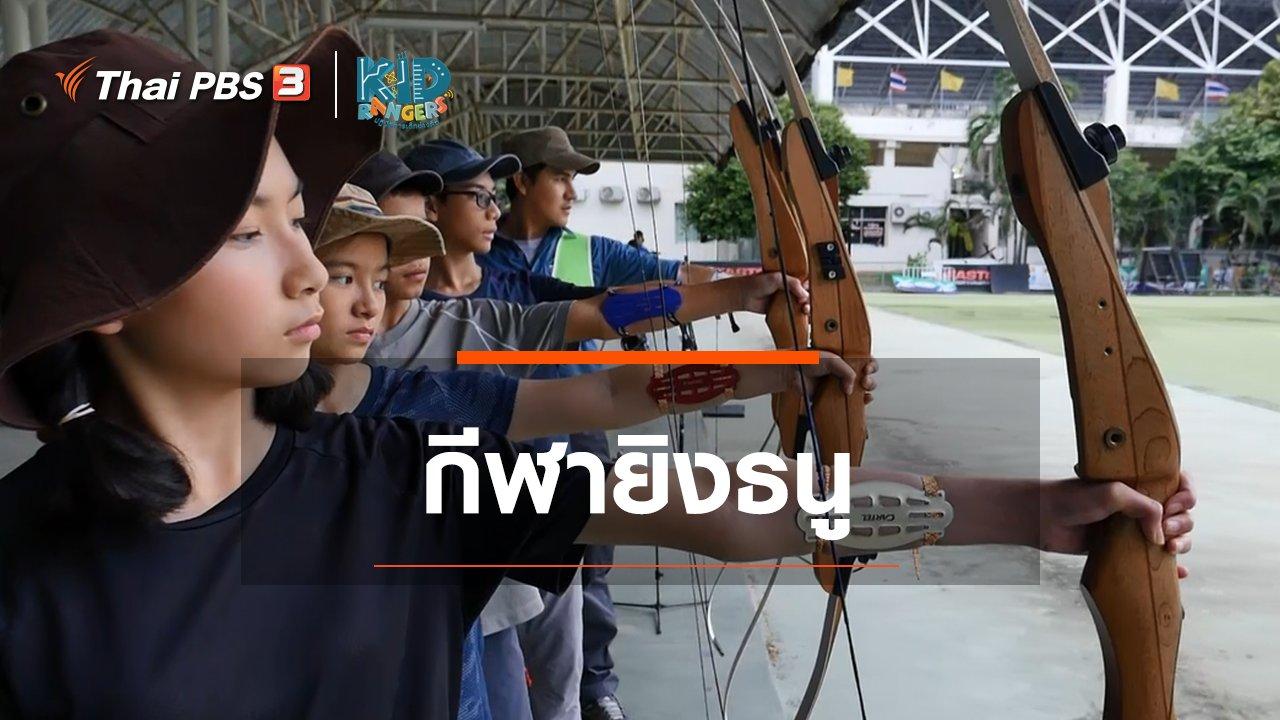 Kid Rangers ปฏิบัติการเด็กช่างคิด - คิดส์เรียนรู้ : กีฬายิงธนู