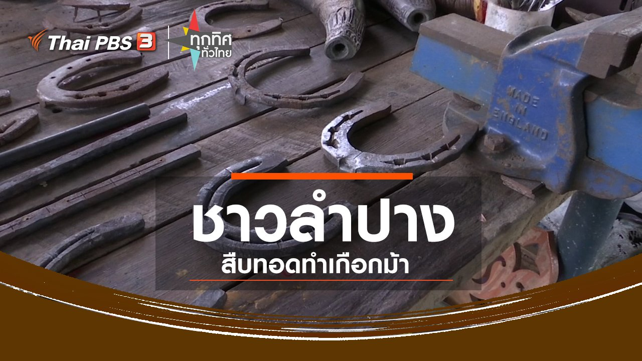 ทุกทิศทั่วไทย - ชุมชนทั่วไทย : ชาวลำปางสืบทอดทำเกือกม้า