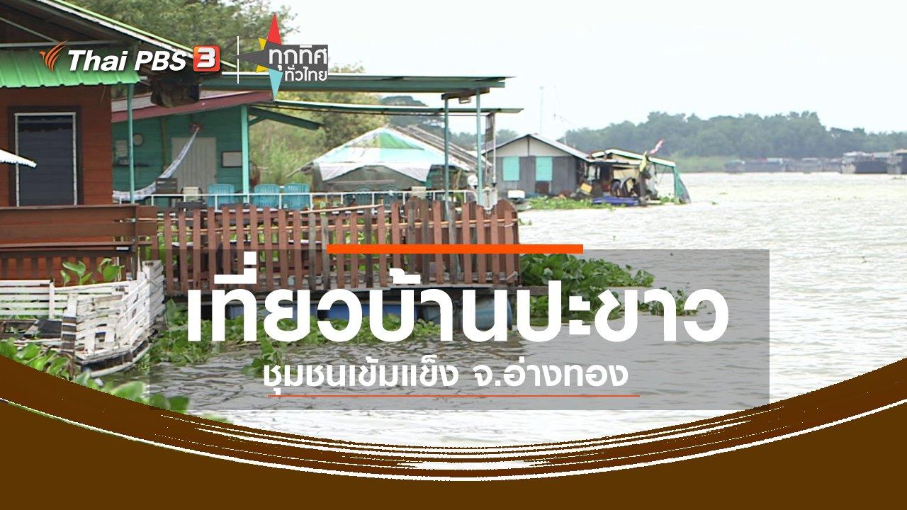 ทุกทิศทั่วไทย - ชุมชนทั่วไทย : เที่ยวบ้านปะขาว ชุมชนเข้มแข็ง จ.อ่างทอง