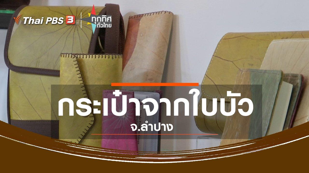 ทุกทิศทั่วไทย - อาชีพทั่วไทย : กระเป๋าแฟชั่นผลิตจากใบบัว จ.ลำปาง